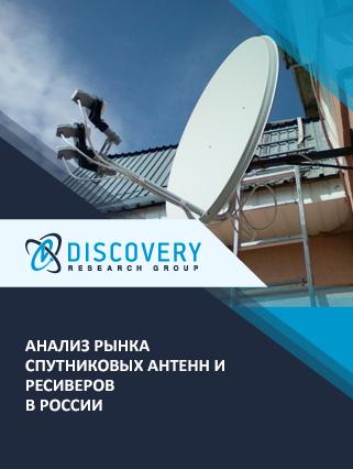 Маркетинговое исследование - Анализ рынка спутниковых антенн и ресиверов в России