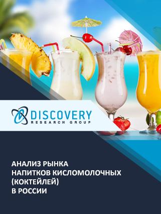 Анализ рынка напитков кисломолочных (коктейлей) в России