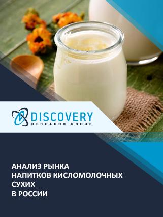 Анализ рынка напитков кисломолочных сухих в России