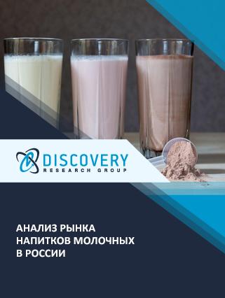 Анализ рынка напитков молочных в России
