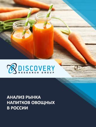 Маркетинговое исследование - Анализ рынка напитков овощных в России