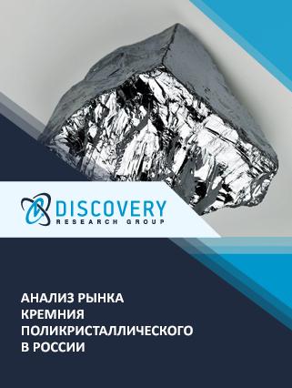 Маркетинговое исследование - Анализ рынка кремния поликристаллического в России