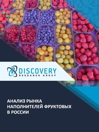 Анализ рынка наполнителей фруктовых в России
