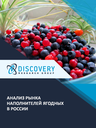 Анализ рынка наполнителей ягодных в России
