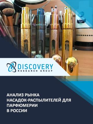 Анализ рынка насадок-распылителей для парфюмерии в России