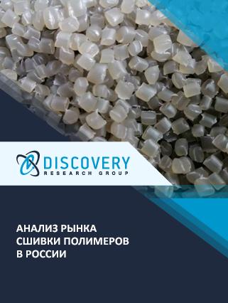 Маркетинговое исследование - Анализ рынка сшивки полимеров в России