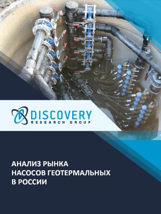 Маркетинговое исследование - Анализ рынка насосов геотермальных в России