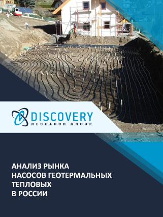 Маркетинговое исследование - Анализ рынка насосов геотермальных тепловых в России