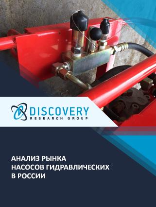 Маркетинговое исследование - Анализ рынка насосов гидравлических в России