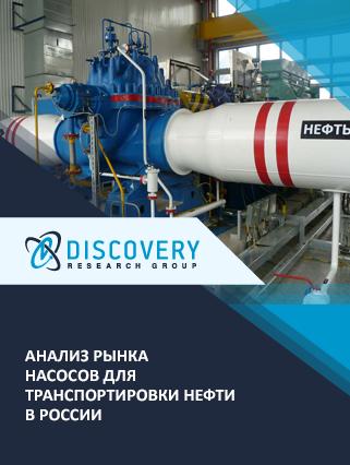 Маркетинговое исследование - Анализ рынка насосов для транспортировки нефти в России