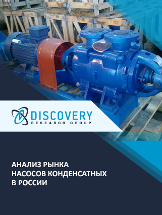 Анализ рынка насосов конденсатных в России