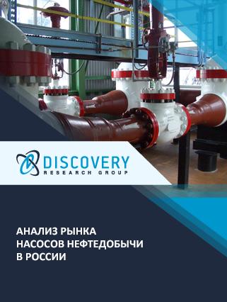 Маркетинговое исследование - Анализ рынка насосов нефтедобычи в России