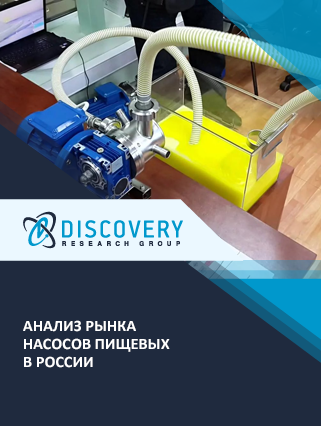 Маркетинговое исследование - Анализ рынка насосов пищевых в России