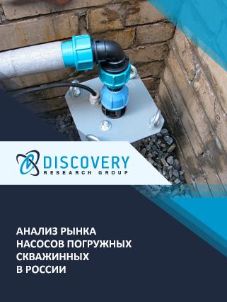 Маркетинговое исследование - Анализ рынка насосов погружных скважинных в России