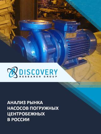 Маркетинговое исследование - Анализ рынка насосов погружных центробежных в России