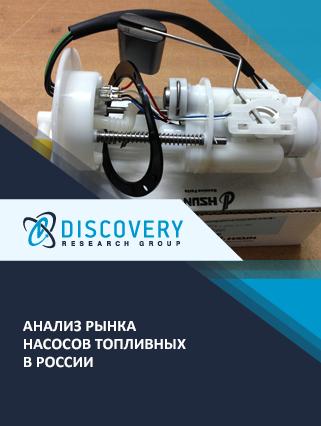Маркетинговое исследование - Анализ рынка насосов топливных в России