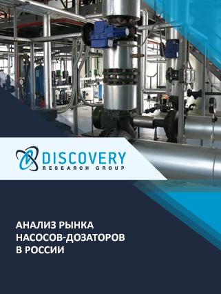 Маркетинговое исследование - Анализ рынка насосов-дозаторов в России