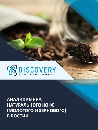 Анализ рынка натурального кофе (молотого и зернового) в России