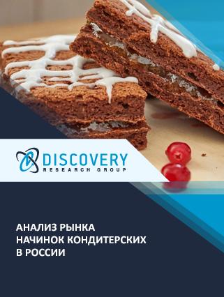 Маркетинговое исследование - Анализ рынка начинок кондитерских в России