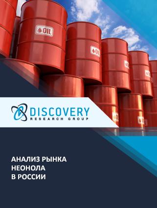 Анализ рынка неонола в России