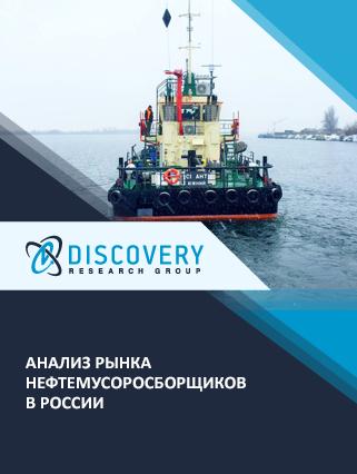 Маркетинговое исследование - Анализ рынка нефтемусоросборщиков в России