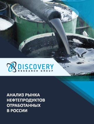 Анализ рынка нефтепродуктов отработанных в России
