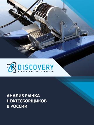 Маркетинговое исследование - Анализ рынка нефтесборщиков в России