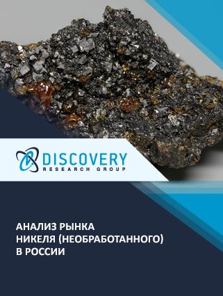 Анализ рынка никеля (необработанного) в России
