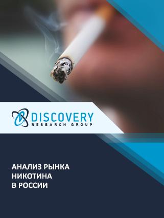 Маркетинговое исследование - Анализ рынка никотина в России
