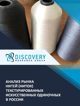 Анализ рынка нитей (ниток) текстурированных искусственных одиночных в России