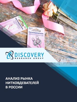Маркетинговое исследование - Анализ рынка нитковдевателей в России