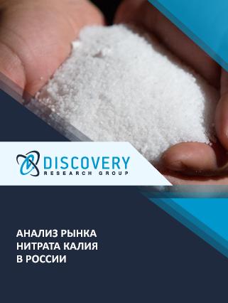 Анализ рынка нитрата калия в России