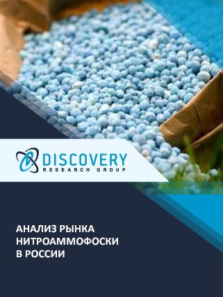 Анализ рынка нитроаммофоски в России