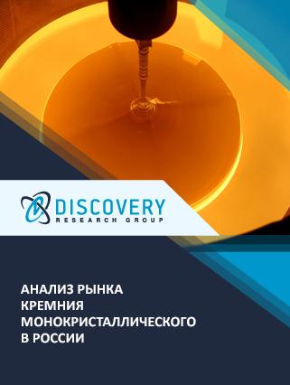Маркетинговое исследование - Анализ рынка кремния монокристаллического в России