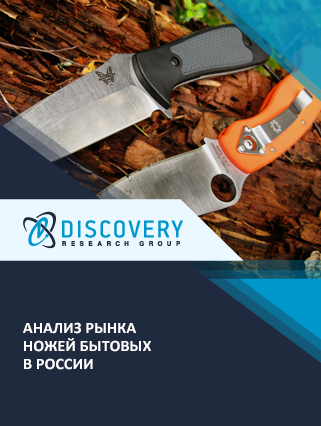 Анализ рынка ножей бытовых в России