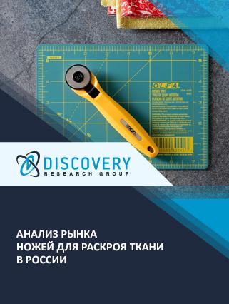 Анализ рынка ножей для раскроя ткани в России
