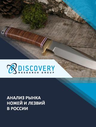 Маркетинговое исследование - Анализ рынка ножей и лезвий в России