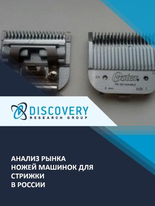 Маркетинговое исследование - Анализ рынка ножей машинок для стрижки в России