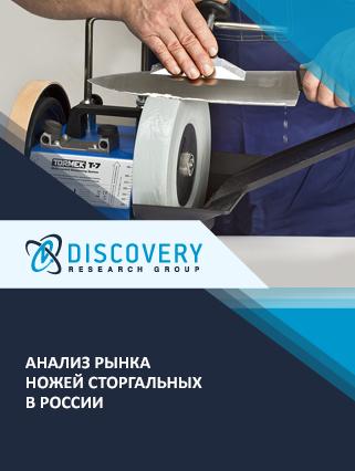 Анализ рынка ножей сторгальных в России