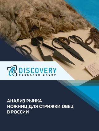 Маркетинговое исследование - Анализ рынка ножниц для стрижки овец в России