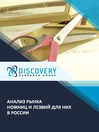 Маркетинговое исследование - Анализ рынка ножниц и лезвий для них в России