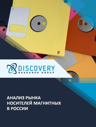 Маркетинговое исследование - Анализ рынка носителей магнитных в России