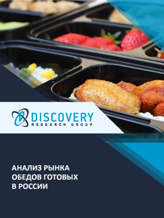 Маркетинговое исследование - Анализ рынка обедов готовых в России