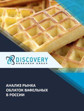 Маркетинговое исследование - Анализ рынка облаток вафельных в России