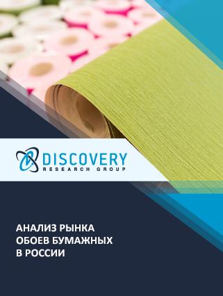 Маркетинговое исследование - Анализ рынка обоев бумажных в России