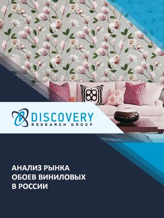 Маркетинговое исследование - Анализ рынка обоев виниловых в России