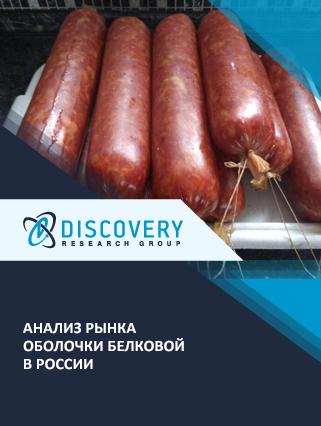 Маркетинговое исследование - Анализ рынка оболочки белковой в России