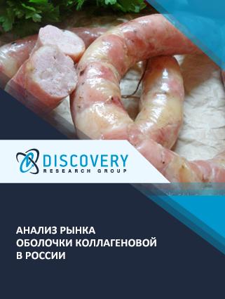 Маркетинговое исследование - Анализ рынка оболочки коллагеновой в России