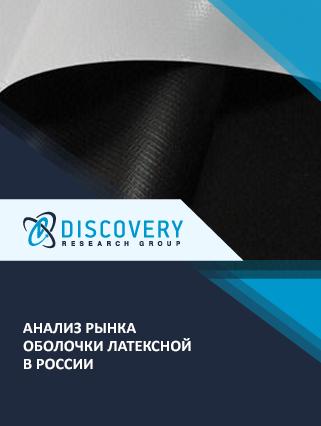 Маркетинговое исследование - Анализ рынка оболочки латексной в России