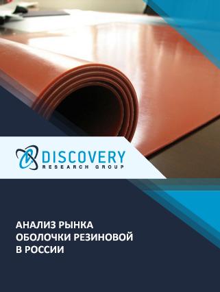 Маркетинговое исследование - Анализ рынка оболочки резиновой в России